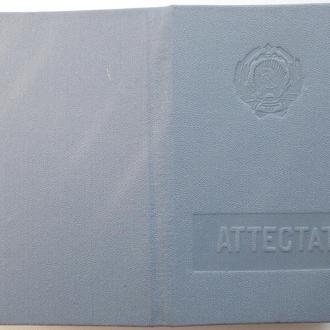 Чистый бланк аттестата об окончании ПТУ. 1983 г.