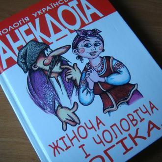 """Антологія українського анекдоту -""""Жиноча і чоловіча логіка""""- укр."""
