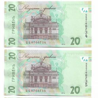 Украина 20 гривен 2016 Гонтарева Юбилей 160 лет Франко четыре номера подряд. 4шт