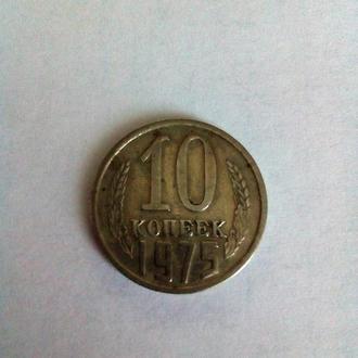 СССР 10 копеек 1975. Оригинал