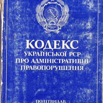 Кодекс про адміністративні правоворушення Української РСР