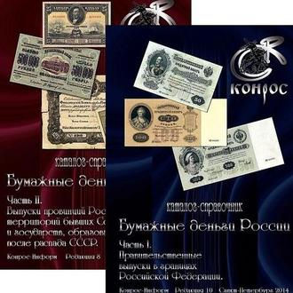 2014/15 - Конрос - Бумажные деньги России - 2 тома - на CD
