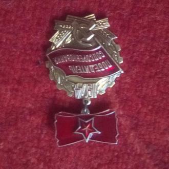 Медаль победитель соцсоревнования 1974 год.с книжкой.