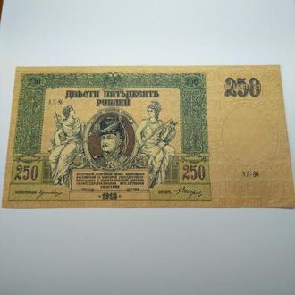 250 рублей 1918, Деникин, Платов, unc a-unc, оригинал!