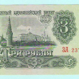 СССР 3 рубля 1961 состояние!