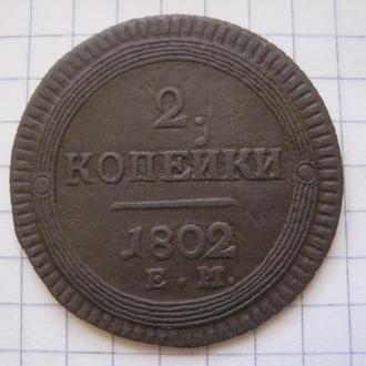 2 копейки 1802 г.