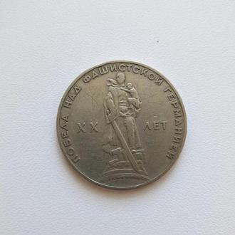 1 рубль 20 лет победы над фашистской Германией