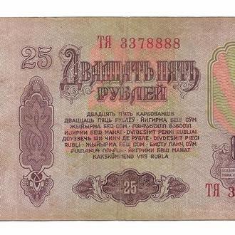 ПМР Приднестровье 25 рублей 1961 1994 с маркой Суворова ТЯ 3378888 Номер!!