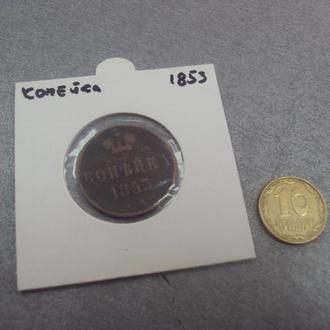 монета россия 1 копейка 1853 №519