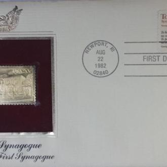 конверт первого дня США-Торо Синагога