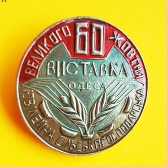 Одесса 60 лет октября сельскохозяйственная выставка