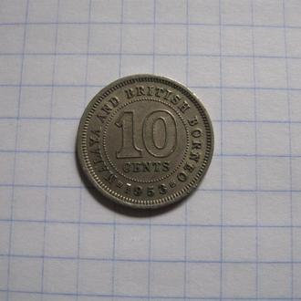 Малайя 10 центов 1953 год