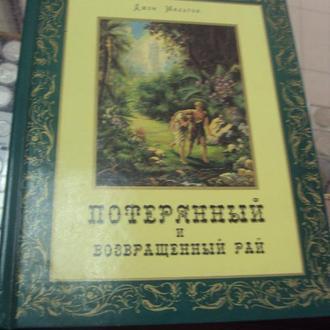 книга мильтон потерянный рай евангельское слово 1995 №71