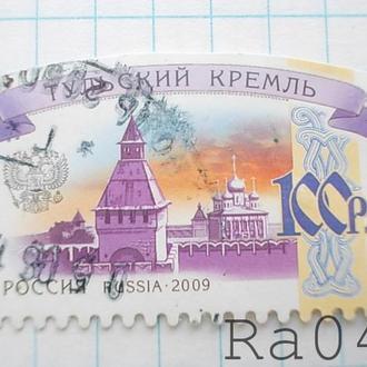 Марка почта Россия 2009 Тульский Кремль