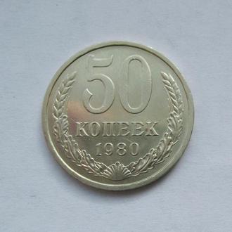 50 коп. = 1980 г. = СССР = ШТЕМП.БЛЕСК!!!! =