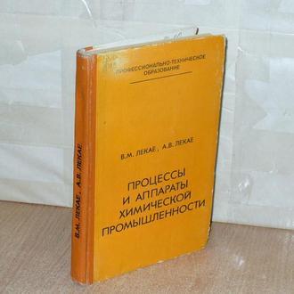 Лекае В.М., Лекае А.В. Процессы и аппараты химической промышленности