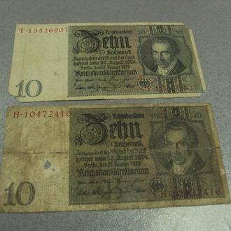 банкнота 10 рейхсмарок 1924 год лот 2 шт