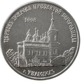 Shantаaal, Приднестровье 1 рубль 2018. Церковь Покрова Пресвятой Богородицы г. Тирасполь