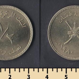 Оман 1/2 риала 1980