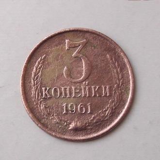 3 копейки СССР 1961 год