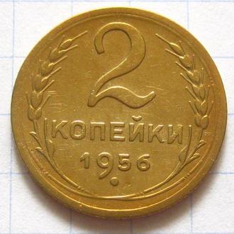 СССР_ 2 копейки 1956 года оригинал