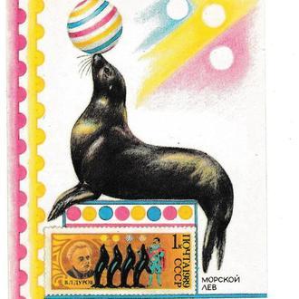 Календарик 1992 Фауна, филателия, морской лев