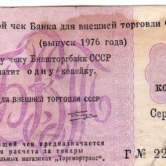 Чек внешторга СССР 1976г