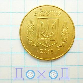 Монета Украина Україна 25 копеек копійок 2015 мелкий гурт магнит №2