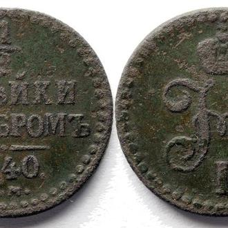 1/2 копейки 1840 года №2953