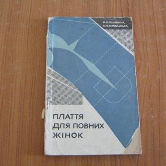 Головніна М., Ямпольська А. Плаття для повних жінок