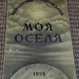 Володимир Скорупський. МОЯ ОСЕЛЯ ( поезії ). Едмонтон, 1954р.