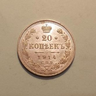 Россия 20 копеек 1914 ВС серебро aUNC!