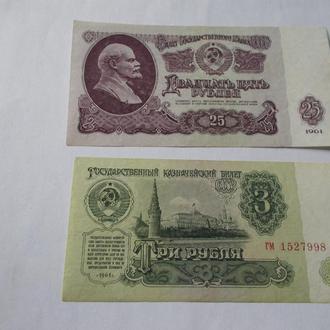 Рубли СССР - 1961г