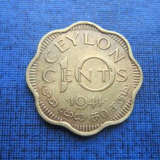 монета 10 центов Цейлон 1944 колония