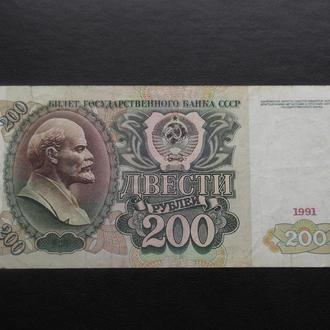 200рублей 1991г