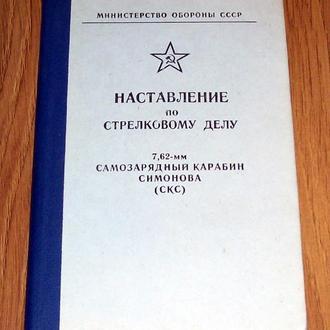 7,62-мм самозарядный карабин Симонова (СКС). Наставление по стрелковому делу. (НСД).