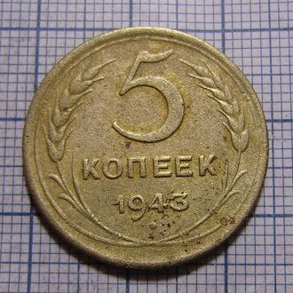 5 копеек 1943 г.**