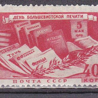 СССР 1949 день печати MH