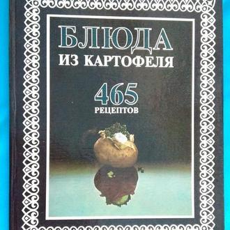 Блюда из картофеля 465 рецептов. Книга большого формата!