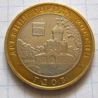Россия_ Гдов  10 рублей 2007 года  ММД