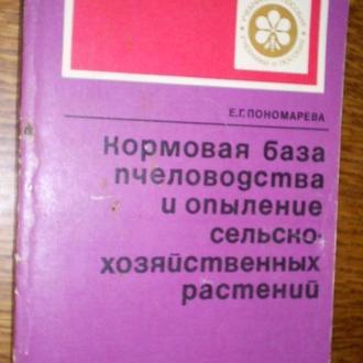 Е. Г. Пономарёва Кормовая база пчеловодства и опыление сельскохозяйственных растений.