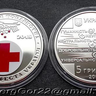 100 років утворення Товариства Червоного Хреста України 2018