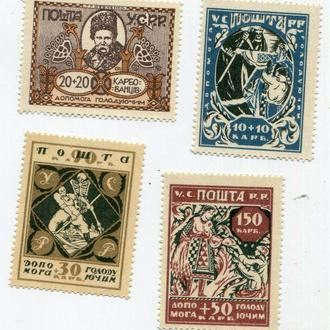 Допомога голодуючим 1923 р. (1)