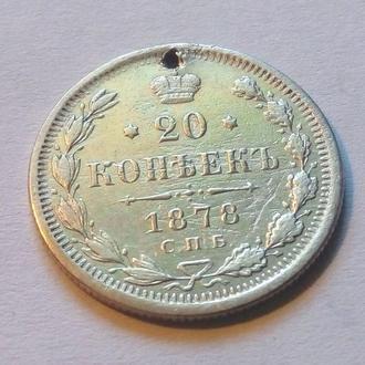 Россия 20 копеек 1878 год СПБ (пл-27). Еще 100 лотов!
