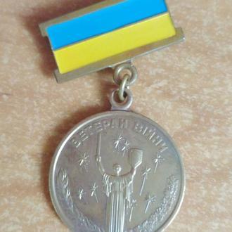 Ветеран войны, за особые заслуги Украина