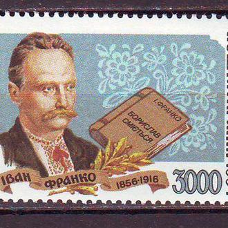 Україна**. 1995р.  І.Франко