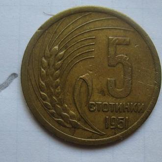5 стотинок 1951 г. БОЛГАРИЯ.