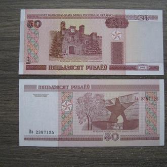 50-рублей Белоруссии 2000г пресс
