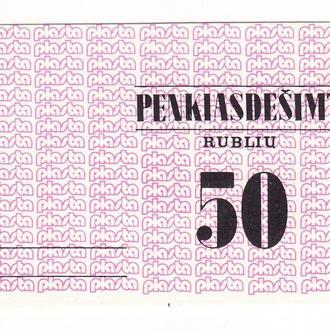 СССР Литва Вильнюс 50 рублей рублисов 1990 Пласта Plasta хозрасчет