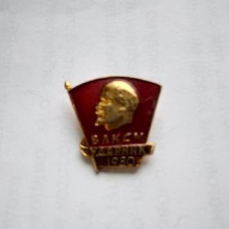 СССР ВЛКСМ ударник 1980 г.